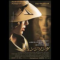 Posters / Chirashi